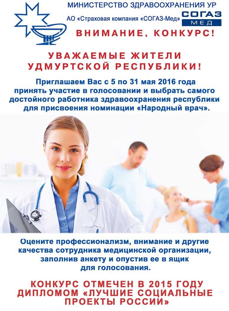 Больница середавина самара официальный сайт запись на прием